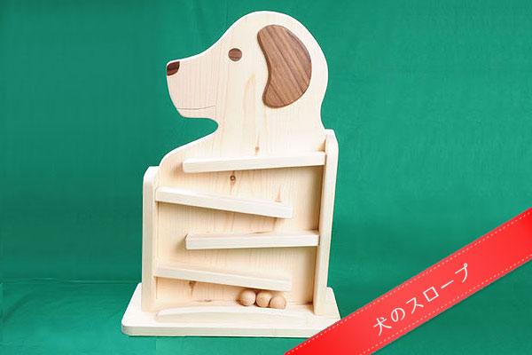 木の香る犬のベンチ